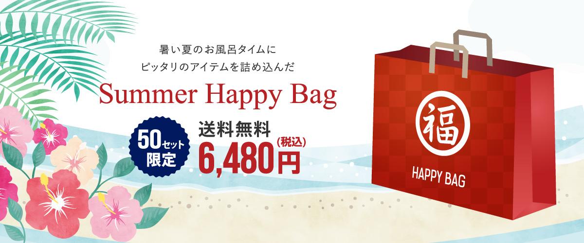 【リニューアル記念福袋!!】 暑い夏のお風呂タイムにピッタリのアイテムを詰め込んだSummer Happy Bag