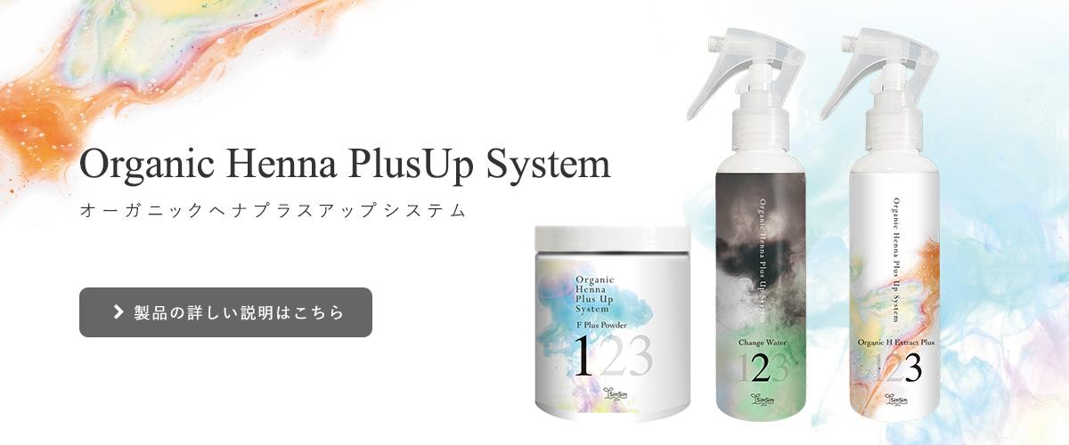 オーガニックヘナプラスアップシステム