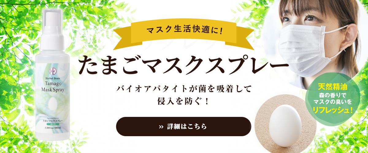 /images/bnr/hd-slide-tamagomask.jpg