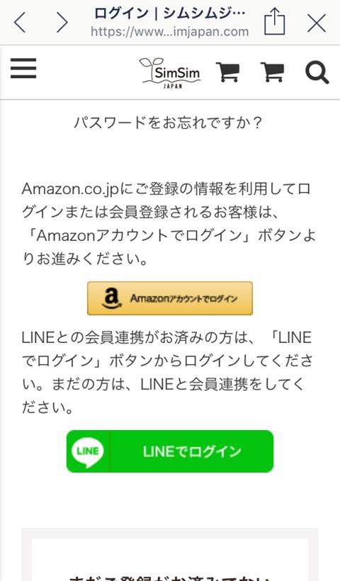 シムシムジャパン ログインページ