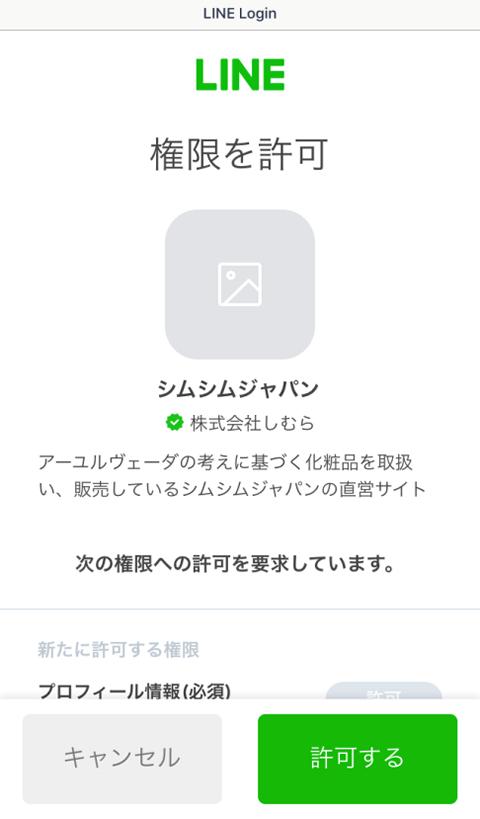 LINE連携画面